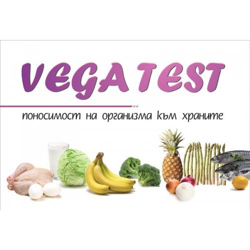 Вега тест