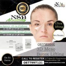 Meso Botox Lifting процедура